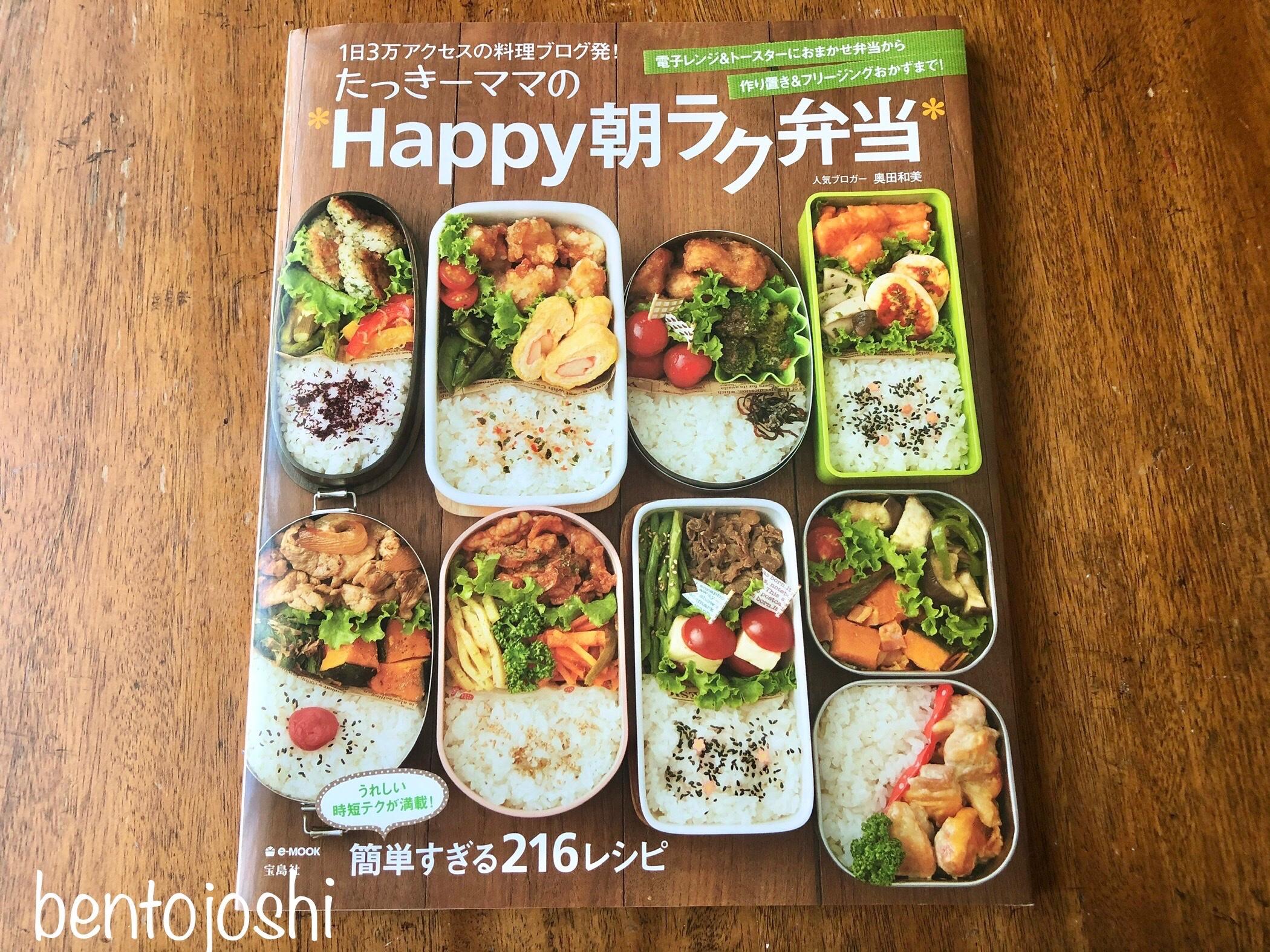 お弁当作り参考本