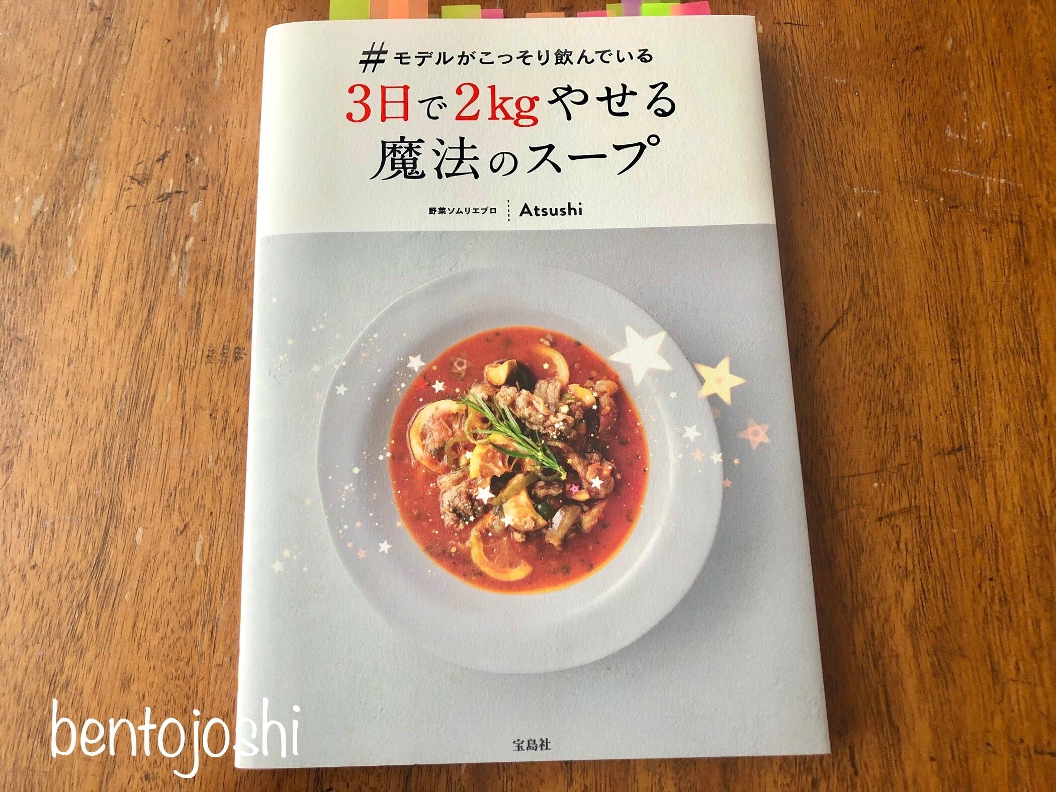 ダイエットスープ本