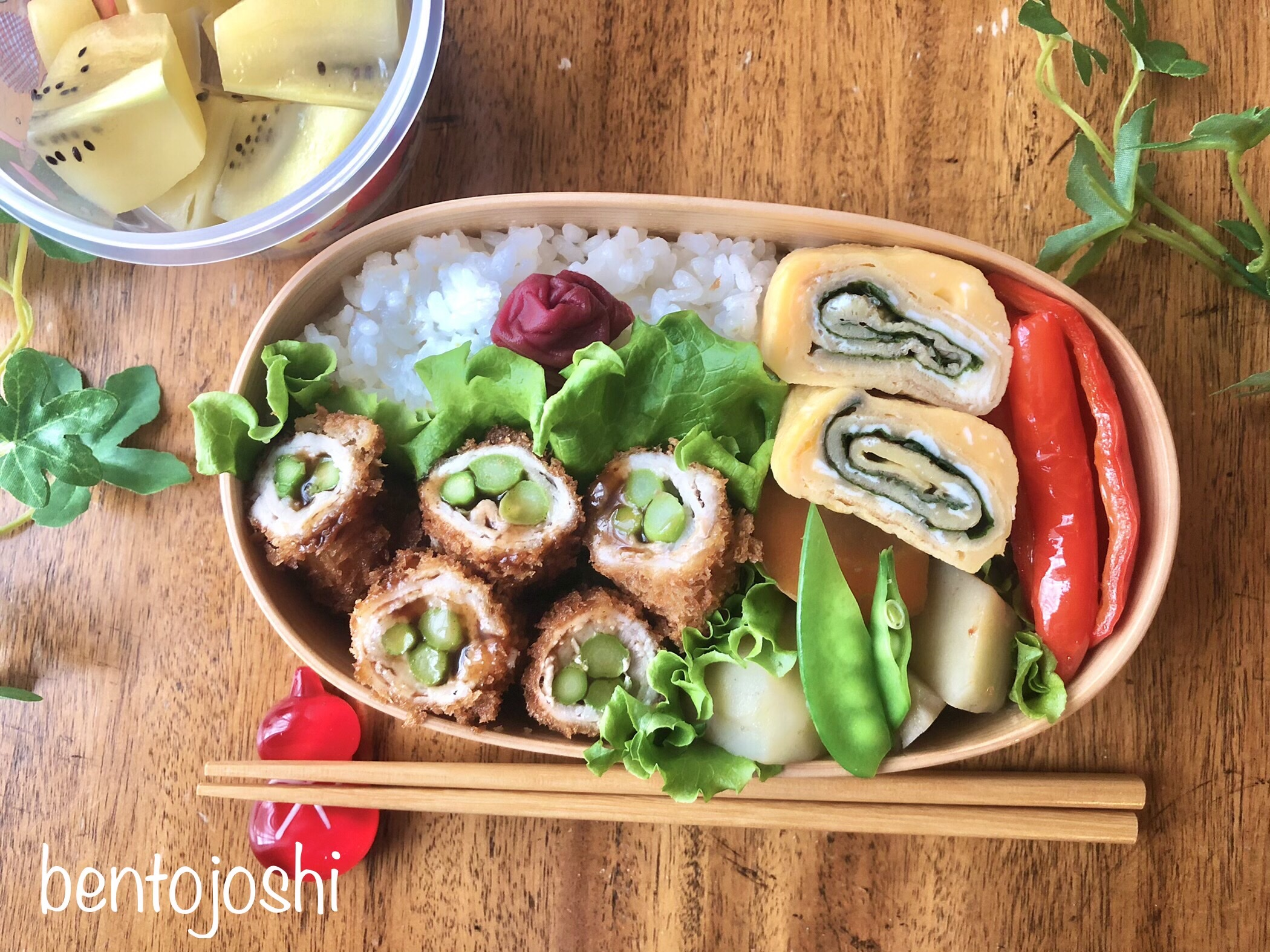 肉巻き野菜フライ弁当